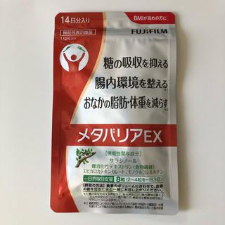 メタバリアEX 14日分(112粒入)