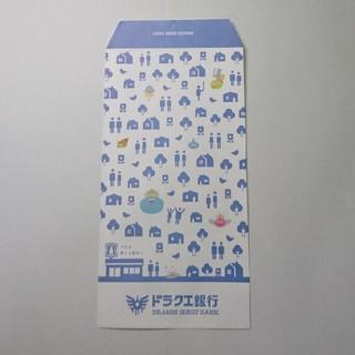 ドラクエ銀行 封筒