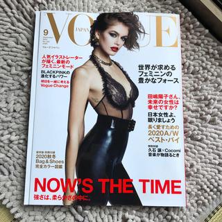 VOGUE JAPAN (ヴォーグ ジャパン) 2020年 09月号(その他)