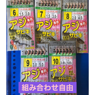 さびき 仕掛け針 5枚セット 他より太く丈夫な糸【組み合わせ自由】(釣り糸/ライン)