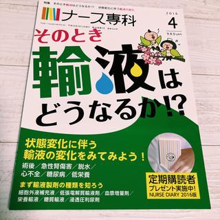 ナース専科 2016年 04月号(専門誌)