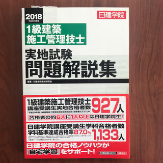 1級建築施工管理技士実地試験問題解説集 平成30年度版(科学/技術)