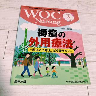WOC Nursing 2016.3月号(専門誌)