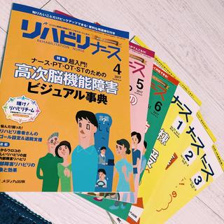 リハビリナース 6冊セット(専門誌)