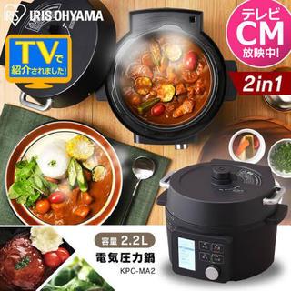 アイリスオーヤマ(アイリスオーヤマ)のアイリスオーヤマ KPC-MA2-B 電気圧力鍋 2.2L(調理機器)