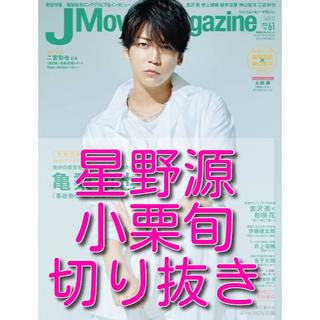 星野源 小栗旬 J Movie Magazine vol.61 切り抜き(専門誌)