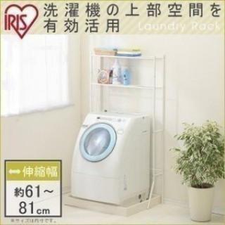 アイリスオーヤマ(アイリスオーヤマ)のランドリーラック 洗濯機ラック 収納 メタルラック スチールラック 棚 隙間収納(棚/ラック/タンス)