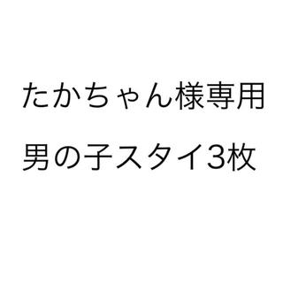 カーターズ(carter's)の男の子スタイセット(ベビースタイ/よだれかけ)