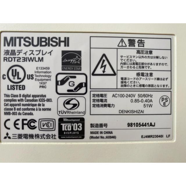 三菱(ミツビシ)のpcモニター 液晶ディスプレイ23 MITSUBISHI 通電可  スマホ/家電/カメラのPC/タブレット(ディスプレイ)の商品写真