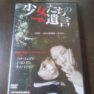 少女たちの遺言(韓国/アジア映画)