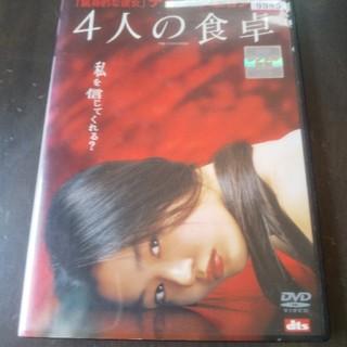 4人の食卓(韓国/アジア映画)