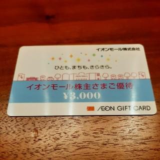 AEON - イオンモール 株主優待 3000円分