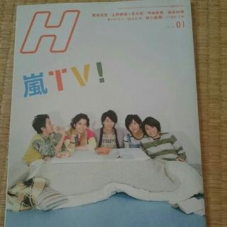 アラシ(嵐)のH cut2010年1月増刊号 嵐表紙(音楽/芸能)