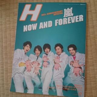 アラシ(嵐)のH cut2008年12月増刊号 嵐表紙(音楽/芸能)