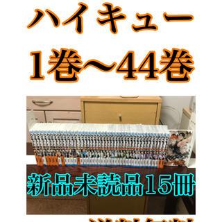 ハイキュー 全巻 1巻〜44巻 漫画 送料無料