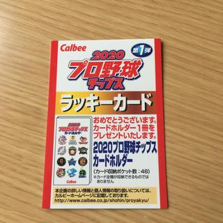 カルビー(カルビー)のプロ野球チップス ラッキーカード(シングルカード)