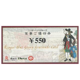 リンガーハット 株主優待 「食事ご優待券550円」10枚(レストラン/食事券)
