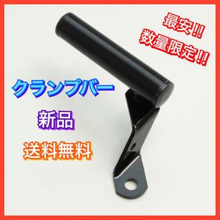 マルチクランプバー  ‼️ 新品送料込み スマホホルダー ナビ取付に☆  (パーツ)