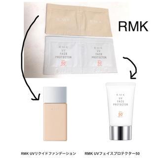 RMK - RMK ファンデーション 日焼け止め下地 サンプル
