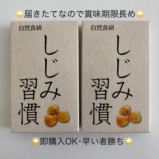 しじみ習慣 日本食研 10粒 2箱 賞味期限2022.3.15 新品未使用未開封(その他)
