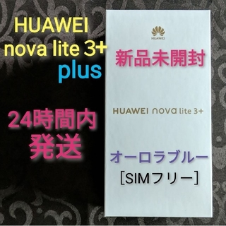ANDROID - 【新品未開封】HUAWEI nova lite 3+ SIMフリー BLUE 青