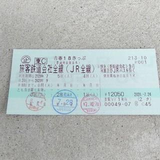 ぴーちゃん様専用 青春18きっぷ 2回分 返金不要(鉄道乗車券)