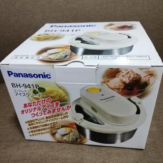 パナソニック(Panasonic)のアイスクリームメーカー(調理道具/製菓道具)