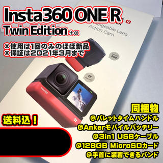 GoPro - Insta360 ONE R Twin Edition 豪華セット