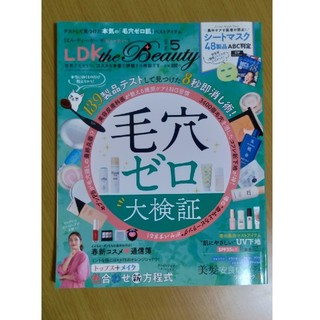 LDK the beauty 2020.05(美容)