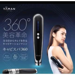 YA-MAN - 新品未使用ヤーマンHDS-100