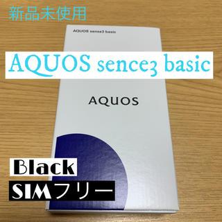 アクオス(AQUOS)の新品AQUOS sence3 basic SIMフリー(スマートフォン本体)