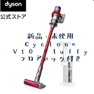 Dyson - 【新品・未使用】 ダイソン  Cyclone V10 Fluffy 掃除機