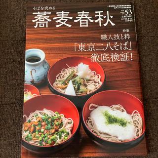 蕎麦春秋 5月号増刊(専門誌)