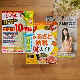 ニッケイビーピー(日経BP)の日経マネー 2020年 9月号■定価750円 最新号(ビジネス/経済/投資)