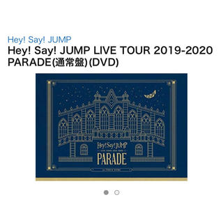 Hey! Say! JUMP LIVE TOUR  PARADE 通常盤