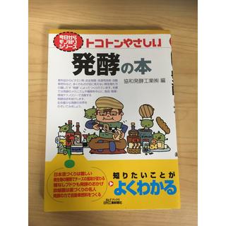 トコトンやさしい発酵の本(科学/技術)