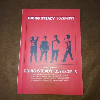 Going steady「boys & girls」(楽譜)