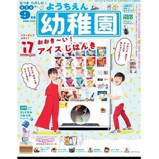 ショウガクカン(小学館)の幼稚園 2020年 09月号 新品 未使用(絵本/児童書)