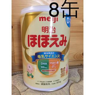 明治 - 粉ミルク ほほえみ  8缶