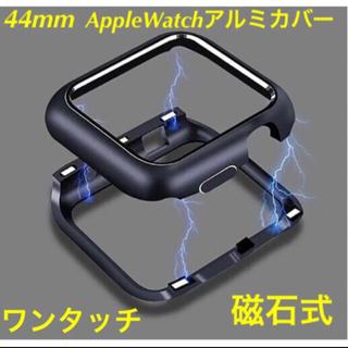 アップルウォッチ(Apple Watch)の磁石式 Apple Watchカバー 44mm ブラック アップルウォッチカバー(腕時計(デジタル))