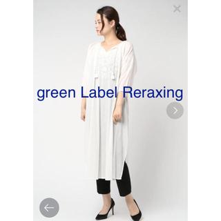 グリーンレーベルリラクシング(green label relaxing)のgreen Label Reraxing  7分袖ワンピース(ロングワンピース/マキシワンピース)