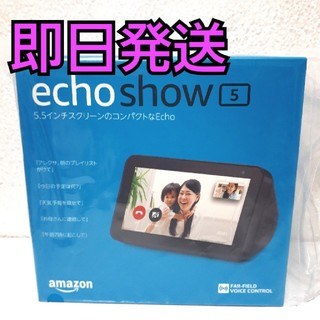 エコー(ECHO)のAmazon Echo Show 5 (エコーショー5) Alexa チャコール(スピーカー)