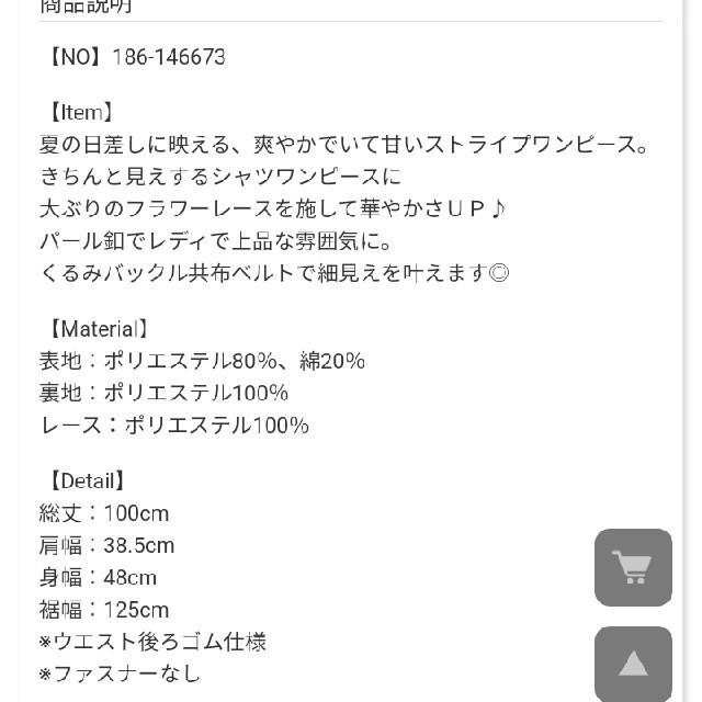 tocco(トッコ)の値下げ不可 トッコクローゼット ストライプワンピース レディースのワンピース(ひざ丈ワンピース)の商品写真