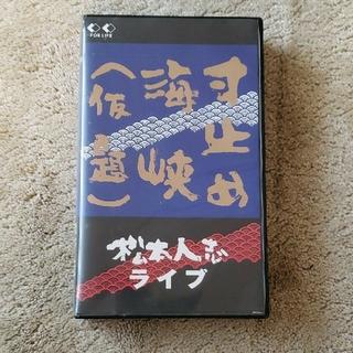 松本人志ライブ 寸止め海峡(仮題)(お笑い芸人)