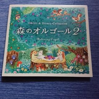 森のオルゴール2 CD(ヒーリング/ニューエイジ)