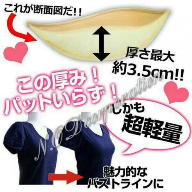 Aカップ ベージュ 3.5㌢ 5倍盛り ヌーブラ 激盛り 水着 レディースの下着/アンダーウェア(ヌーブラ)の商品写真