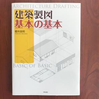 建築製図基本の基本(科学/技術)