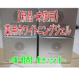 パーフェクトワン(PERFECT ONE)のパーフェクトワン 薬用ホワイトニングジェル 4個セット(オールインワン化粧品)