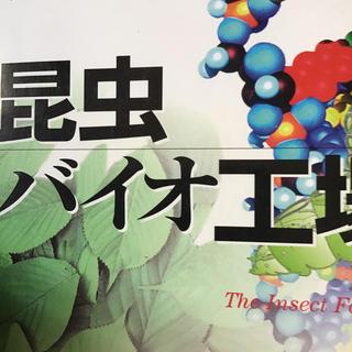昆虫バイオ工場(科学/技術)