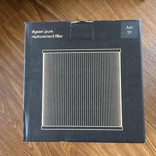 ダイソン(Dyson)のダイソン フィルター(扇風機)
